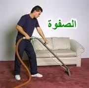 أفضل شركة تنظيف شقق بالرياض