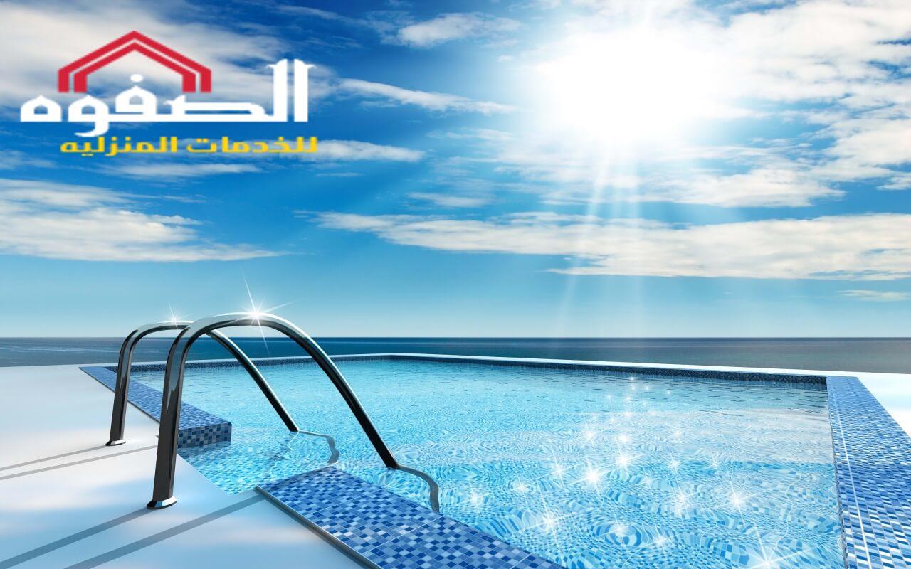 تنظيف المسابح 0503009368 شركة الصفوة مؤسسة الصفوة بالمملكة السعودية