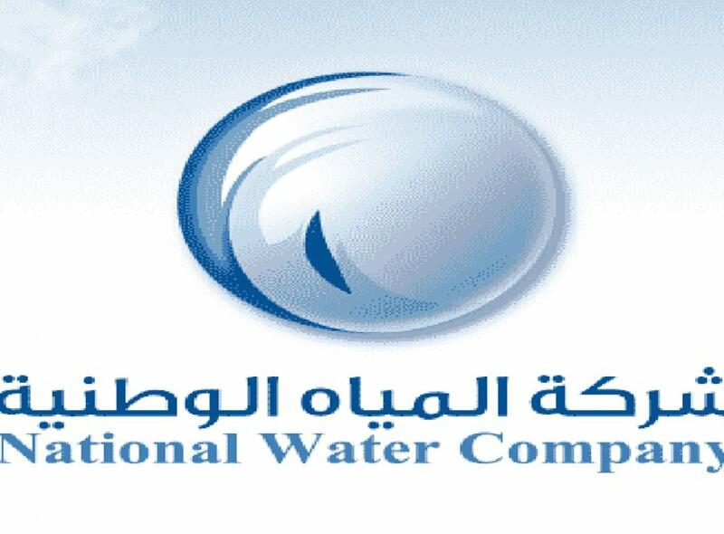 شكوى شركة المياه الوطنية